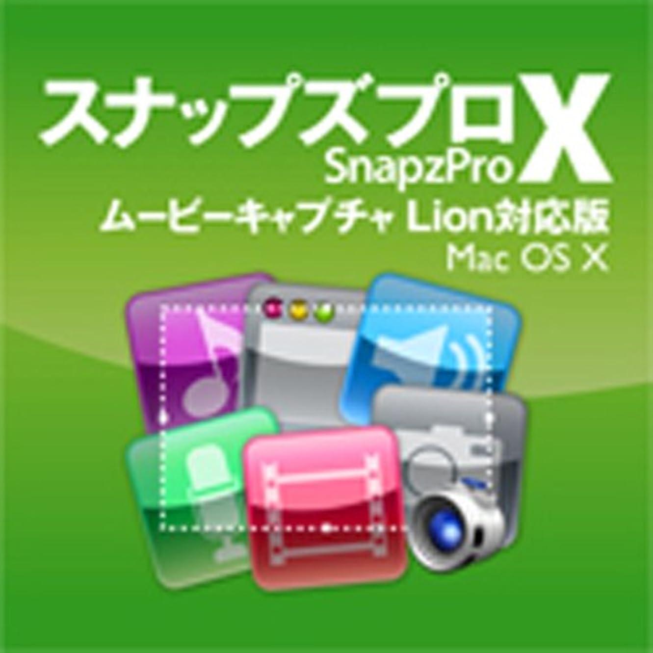 脅威微弱シーンSnapz Pro X Mountain Lion 対応版 [ダウンロード]
