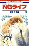 NGライフ 9 (花とゆめコミックス)