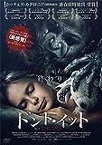 ドント・イット THE END[DVD]