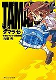 タマラセ 彼女はキュートな撲殺魔<タマラセ> (角川スニーカー文庫)