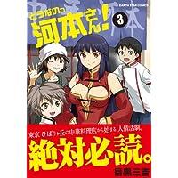 どうなのっ河本さん! 3 (アース・スターコミックス)
