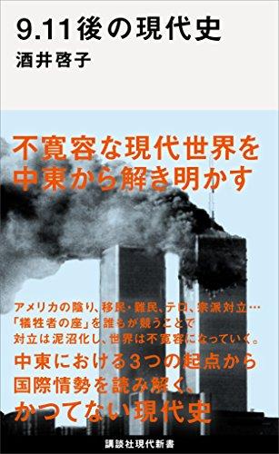 9.11後の現代史 (講談社現代新書)の詳細を見る