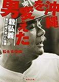 沖縄を変えた男 栽弘義――高校野球に捧げた生涯 (集英社文庫)