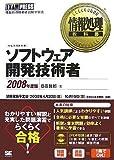 情報処理教科書 ソフトウェア開発技術者 2008年度版