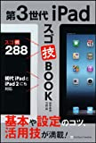 第3世代 iPad スゴ技BOOK