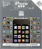 iPhoneアプリPERFECT vol.3 (INFOREST MOOK PC・GIGA特別集中講座 377)