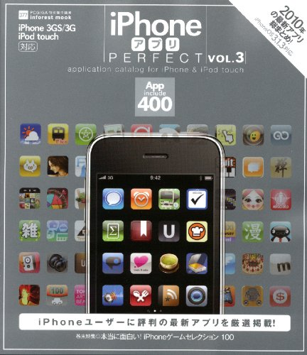 iPhoneアプリPERFECT vol.3 (INFOREST MOOK PC・GIGA特別集中講座 377)の詳細を見る
