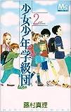 少女少年学級団 2 (マーガレットコミックス)