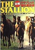 ザ・スタリオン―全解 サラブレッド種牡馬辞典