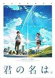 【映画パンフレット】 君の名は。 KIMINONAWA 監督 新海誠 声 神木隆之介、白石萌音