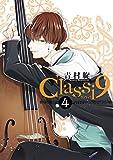 Classi9 (4) (デジタル版ガンガンコミックスONLINE)