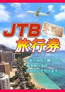 【二次会・ゴルフコンペ・忘年会景品に】 JTB旅行券1万円分 【目録&A3パネル付き】