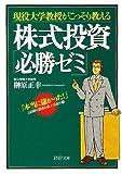 株式投資「必勝ゼミ」 (PHP文庫)