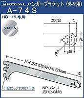 ハンガー ブラケット 【 ロイヤル 】クロームめっき A-74S [外々用] [サイズ:200mm]