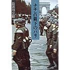 ナチ占領下のパリ