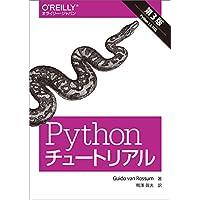 Pythonチュートリアル 第3版