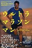 ウルトラマラソン マン 画像