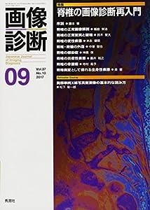 画像診断2017年9月号 Vol.37 No.10