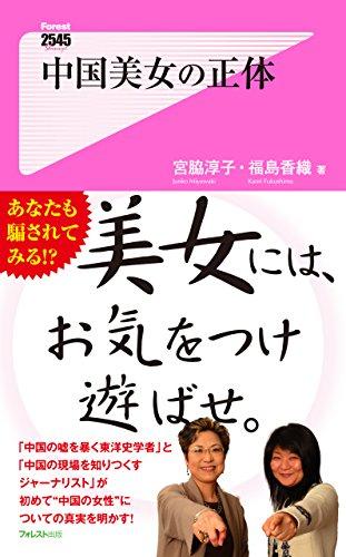 無料電子書籍 おすすめ 中国美女の正体 Forest2545新書 バイ