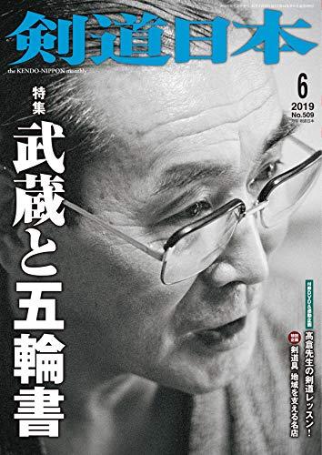 剣道日本 2019年 6月号 DVD付 [雑誌]