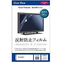 メディアカバーマーケット BenQ SW271 [27インチ(3840x2160)]機種で使える【反射防止液晶保護フィルム】