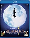 満月 MR.MOONLIGHT[Blu-ray/ブルーレイ]