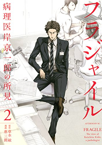 フラジャイル 病理医岸京一郎の所見(2) (アフタヌーンコミックス)の詳細を見る