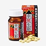 【養命酒製造の錠剤】疲れに効く!幸健生彩 2個セット/生薬配合/指定医薬部外品
