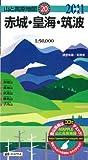 山と高原地図 赤城・皇海・筑波 2011年版
