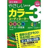 一発合格!カラーコーディネーター3級完全攻略テキスト&問題集 第3版