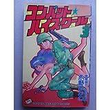 コンバット☆ハイスクール 3 (少年マガジンコミックス)