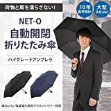 [NET-O BUSINESS] 折りたたみ傘 自動開閉 UVカット 逆傘対策 日傘 両用 大型 98cm ハイグレードアンブレラ 2カラー (紺)