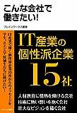 IT産業の個性派企業15社―こんな会社で働きたい!