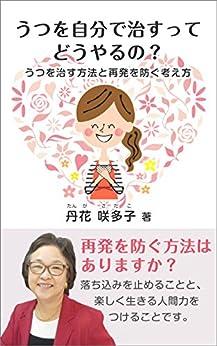 [丹花 咲多子]のうつを自分で治すってどうやるの?: うつを治す方法と再発を防ぐ考え方