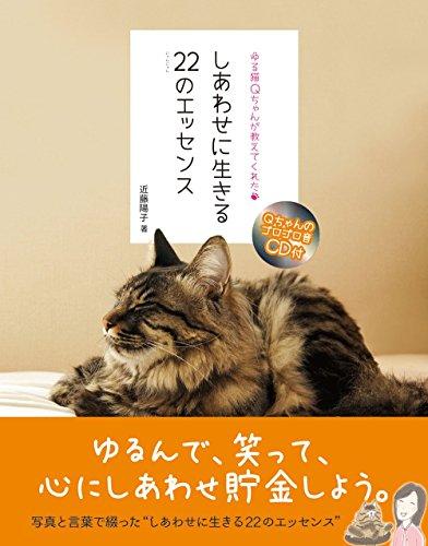 ゆる猫Qちゃんが教えてくれた しあわせに生きる22のエッセンス(CD付)