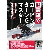 最短でカービングターンをマスター(cvsb1573) [DVD]