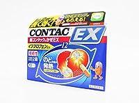 【指定第2類医薬品】新コンタック かぜEX 10カプセル ×2 ※セルフメディケーション税制対象商品