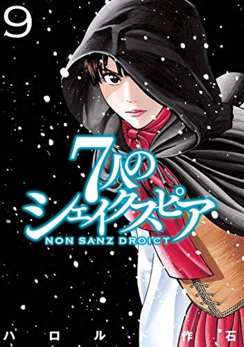 7人のシェイクスピア NON SANZ DROICT(9) (ヤングマガジンコミックス)