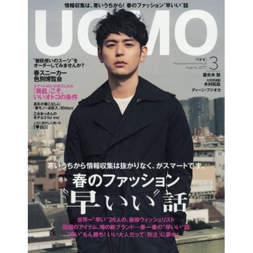 UOMO(ウオモ) 2017年 03 月号 [雑誌]