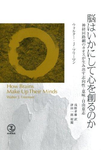 脳はいかにして心を創るのか―神経回路網のカオスが生み出す志向性・意味・自由意志の詳細を見る