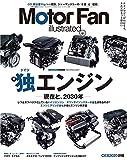 MOTOR FAN illustrated - モーターファンイラストレーテッド - Vol.161 (モーターファン別冊)