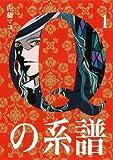 Qの系譜 / 佐藤 マコト のシリーズ情報を見る