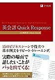 ビジネス英会話、技術英語、英語論文