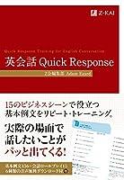英会話 Quick Response (Z会のビジネス英語)