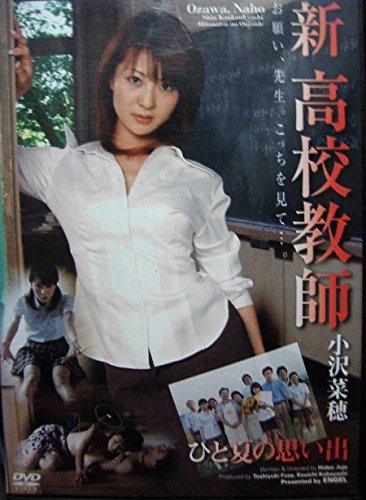 新高校教師 ひと夏の思い出 [DVD]