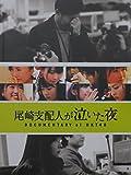 【チラシ付き、映画パンフレット】 尾崎支配人が泣いた夜DOCUMENTARY of HKT48 監督 指原莉乃 キャスト HKT