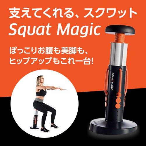ショップジャパン【公式】スクワットマジック[メーカー1年保証付]脚部臀部トレーニング