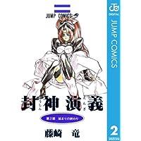 封神演義 2 (ジャンプコミックスDIGITAL)
