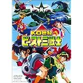 KO世紀 ビースト三獣士 DVDコレクション