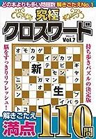 究極クロスワードVOL.7 (MSムック)